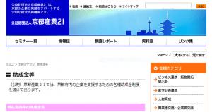 京都産業21 助成金