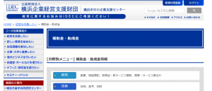 横浜企業経営支援財団