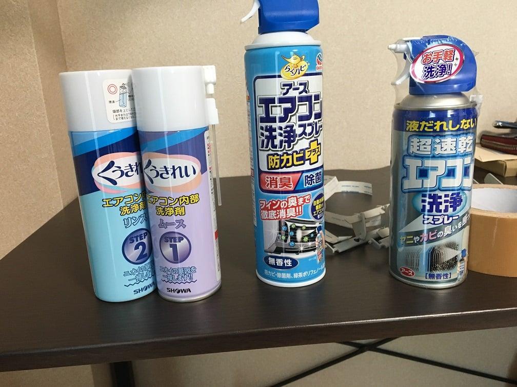エアコンのフィン掃除用の洗浄スプレー3種