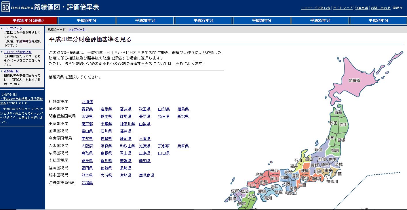 路線価図 都道府県選択画面