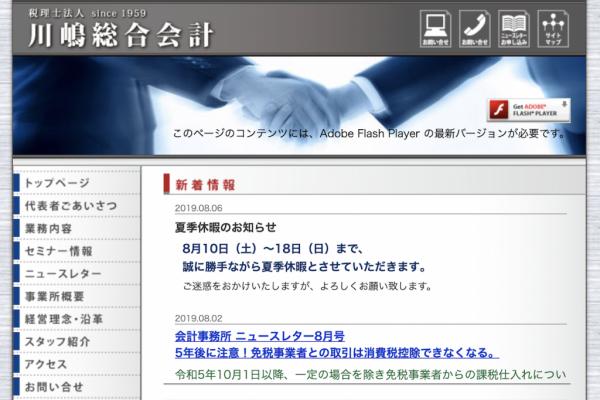 税理士法人川嶋総合会計