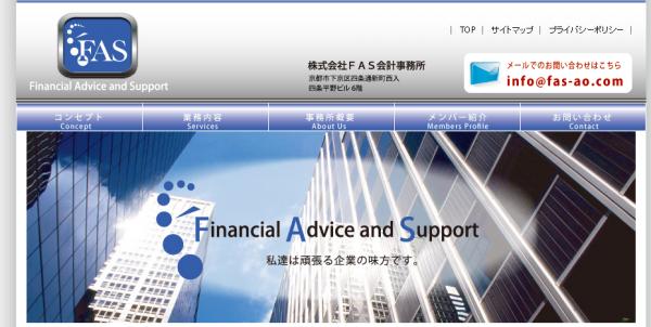 株式会社FAS会計事務所