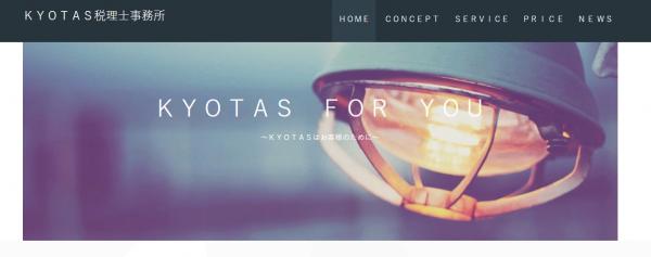 KYOTAS税理士事務所