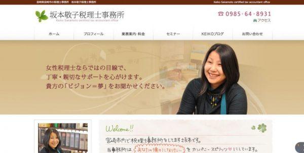 坂本敬子税理士事務所