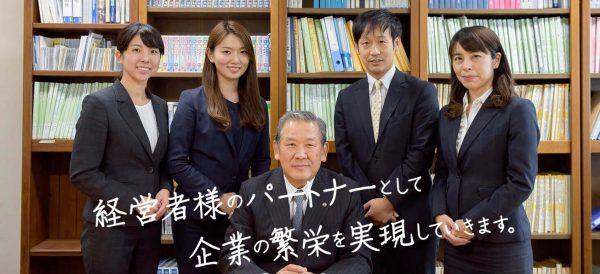 長谷川会計事務所のHP画像