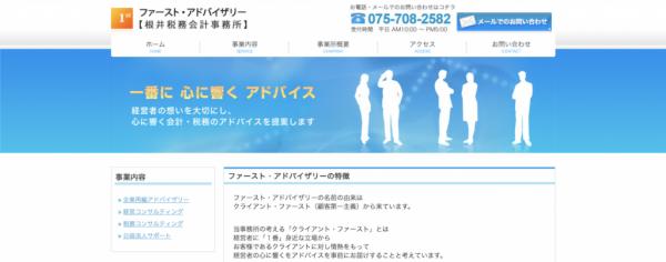 ファースト・アドバイザリー 【根井税務会計事務所】
