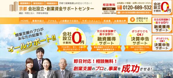 税理士法人 京都名南経営