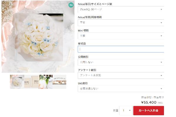 結婚式 アルバム