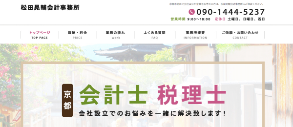 松田晃輔会計事務所
