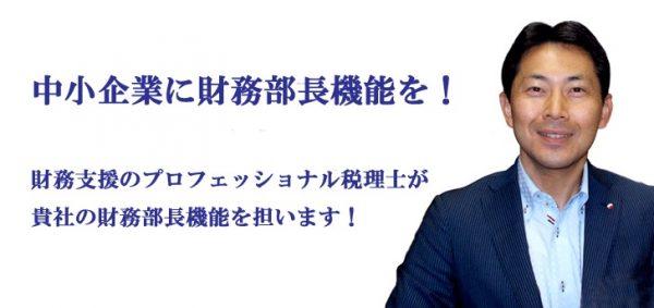 石田雄二税理士事務所のHP画像