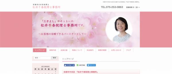 松井千春税理士事務所