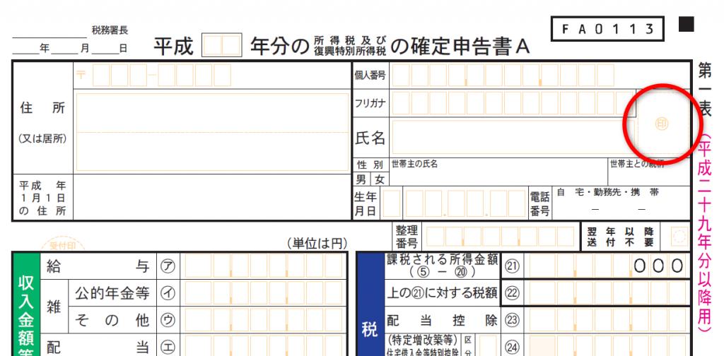確定申告で印鑑の押印がところどころ、必要とされます