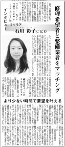 日刊自動車新聞掲載 CEO/石川のインタビュー ~修理希望者と整備業者をマッチング~