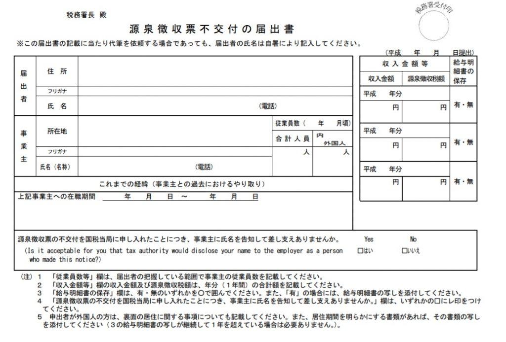 源泉徴収票不交付の届出書 見本