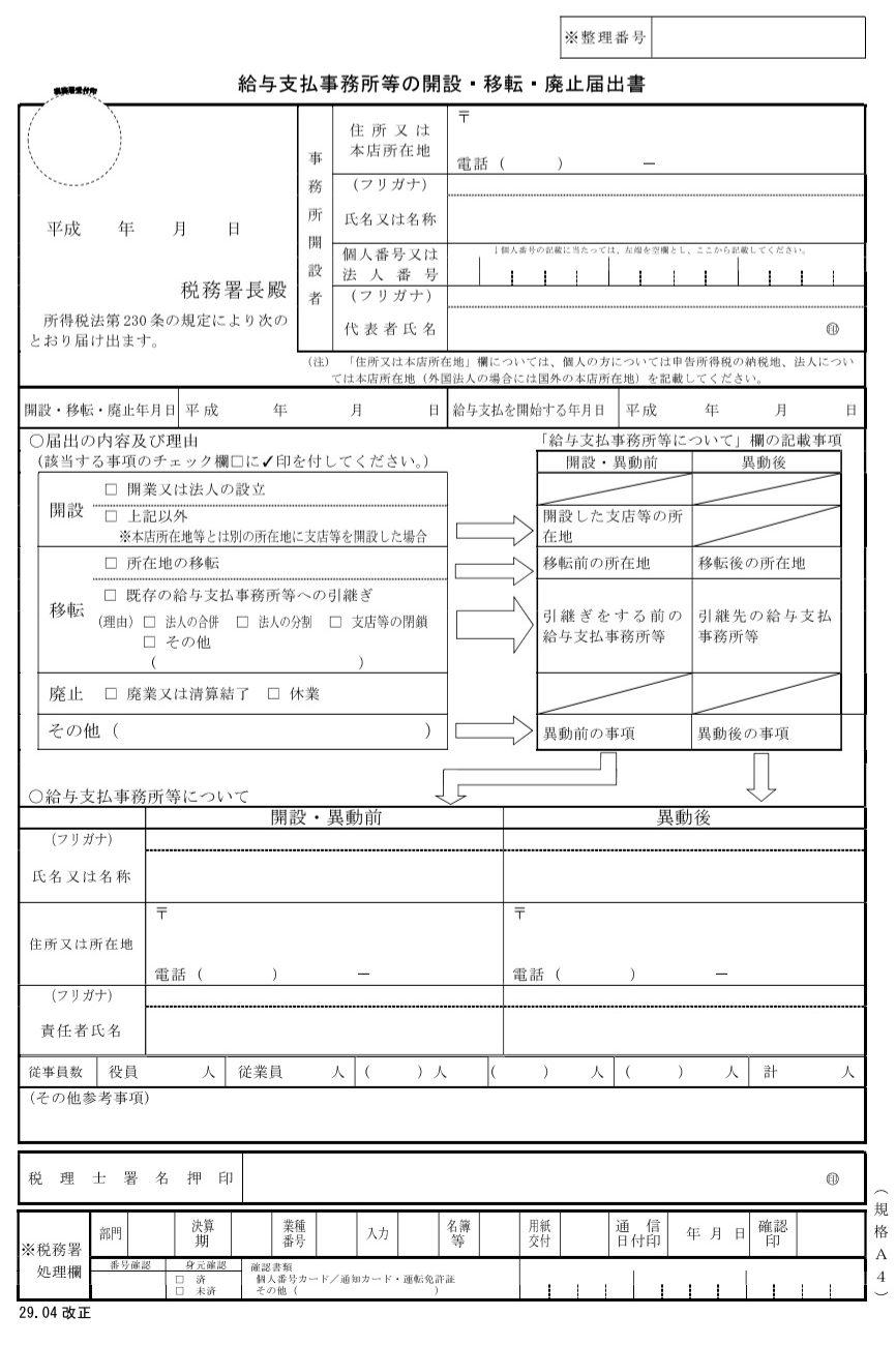 給与支払事務所等の廃止届出書見本