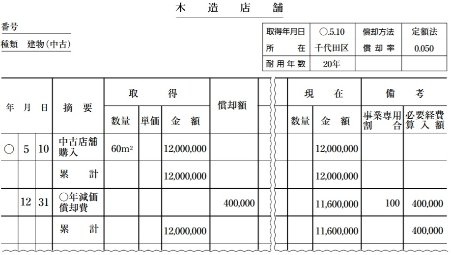 固定資産台帳【見本】