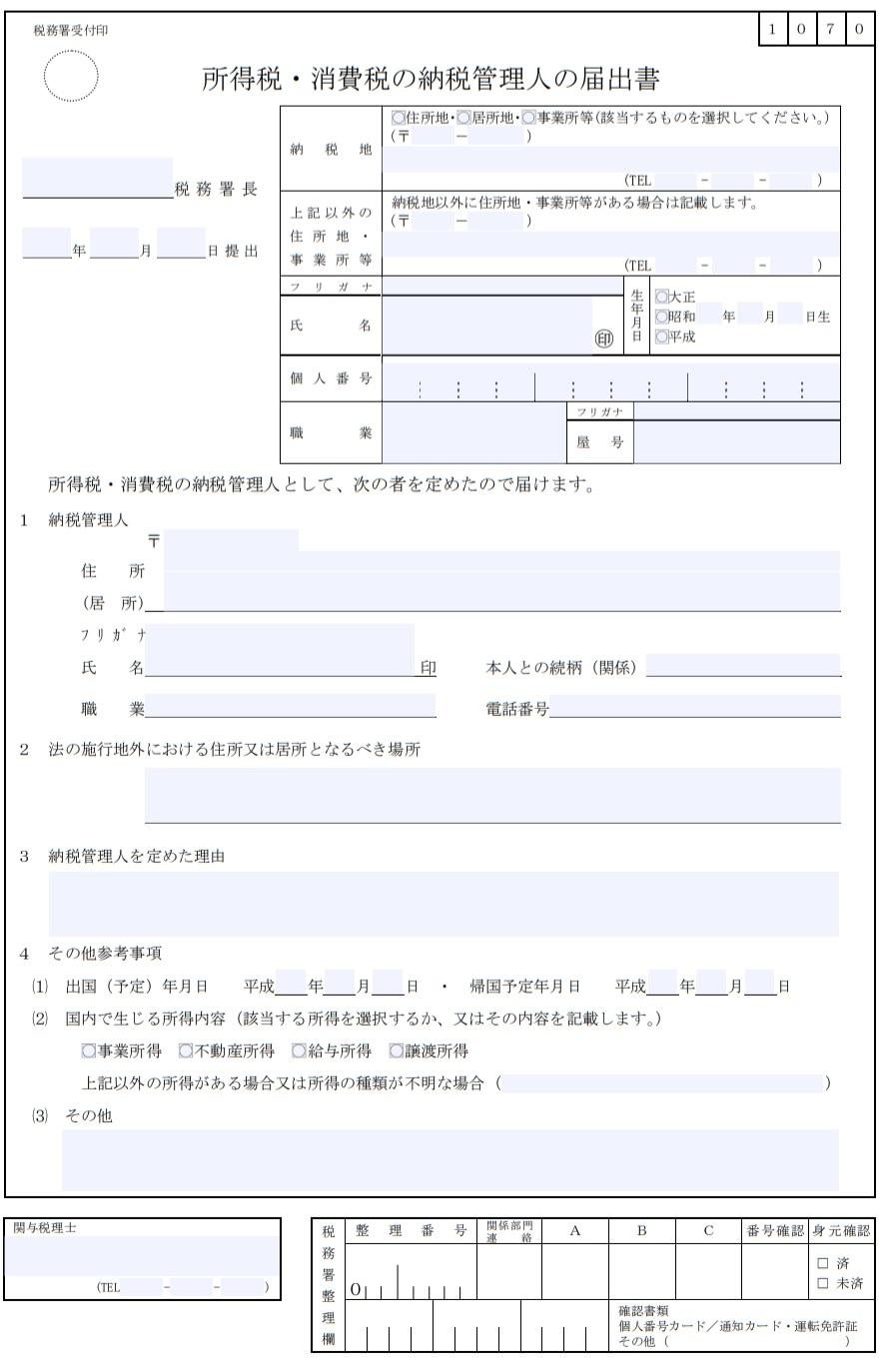 所得税・消費税の納税管理人の届出書 見本