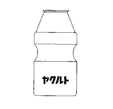 ヤクルト 容器