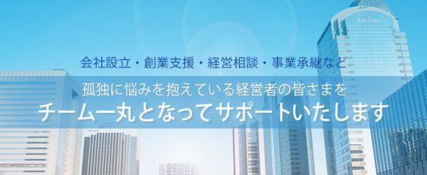 疋田会計事務所の税理士・公認会計士
