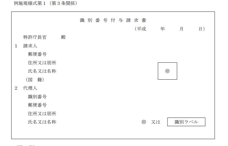 識別番号 付与請求書(例)