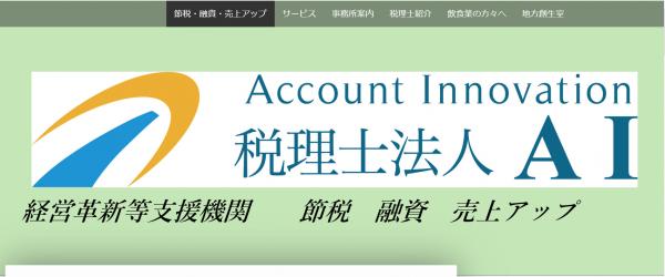 税理士法人AI