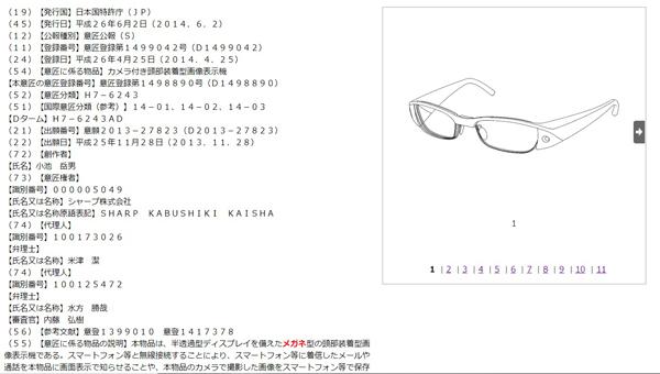 登録意匠の例「ディスプレイ型メガネ」