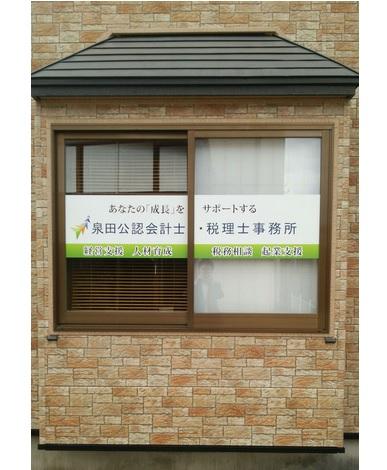 泉田公認会計士・税理士事務所
