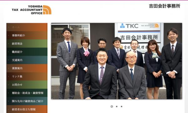 吉田憲司税理士事務所