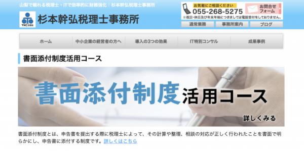 杉本幹弘税理士事務所