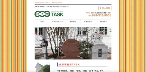 有限会社会計事務所TASK