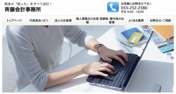 斉藤会計事務所