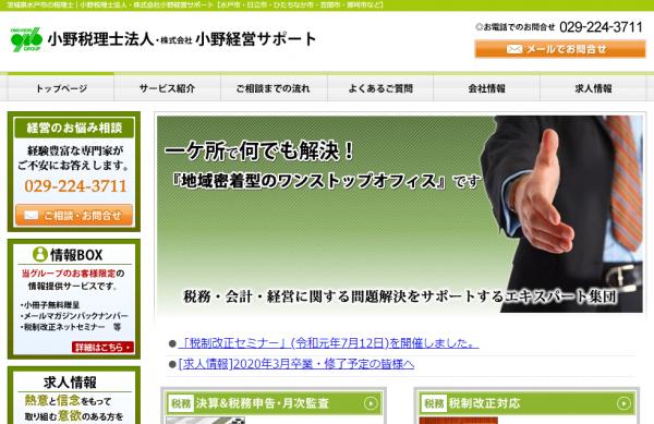 株式会社小野経営サポート
