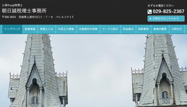 朝日誠税理士事務所所