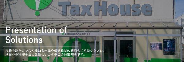 秋田中央税理士法人