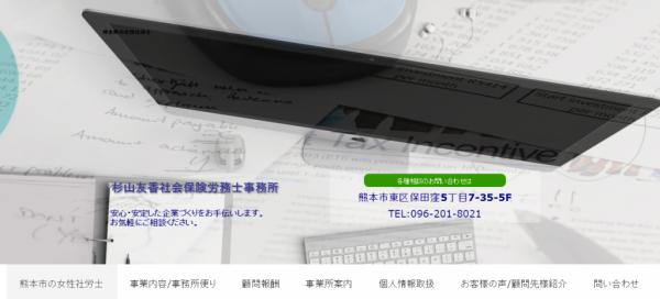 杉山友香社会保険労務士事務所