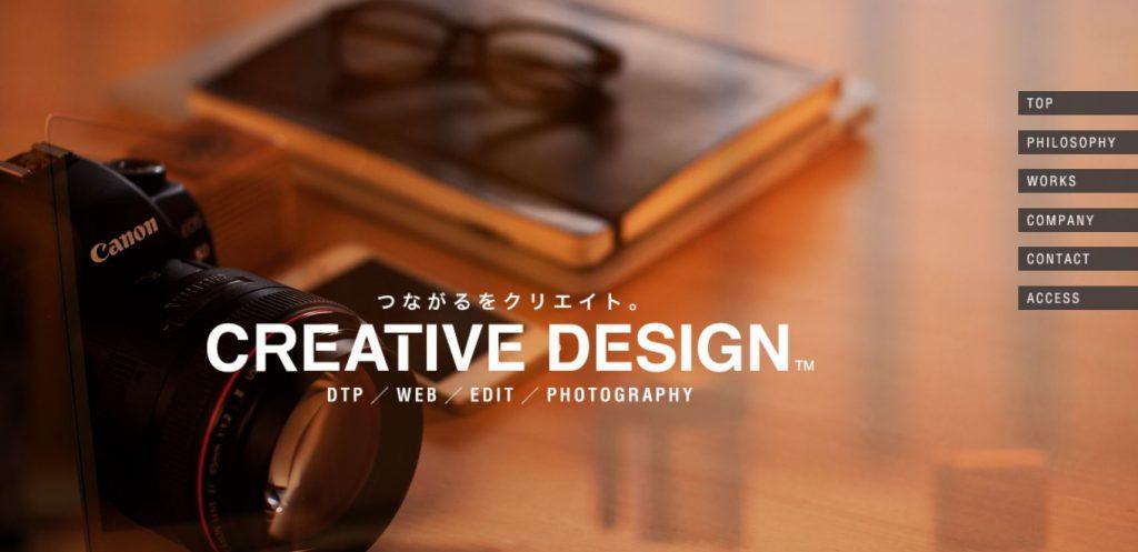 有限会社クリエイティブ・デザイン