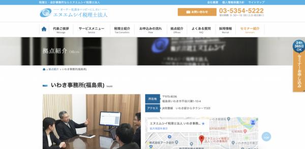 エヌエムシイ税理士法人/いわき事務所