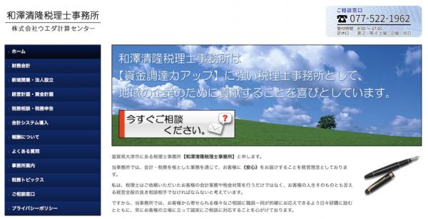 和澤清隆税理士事務所