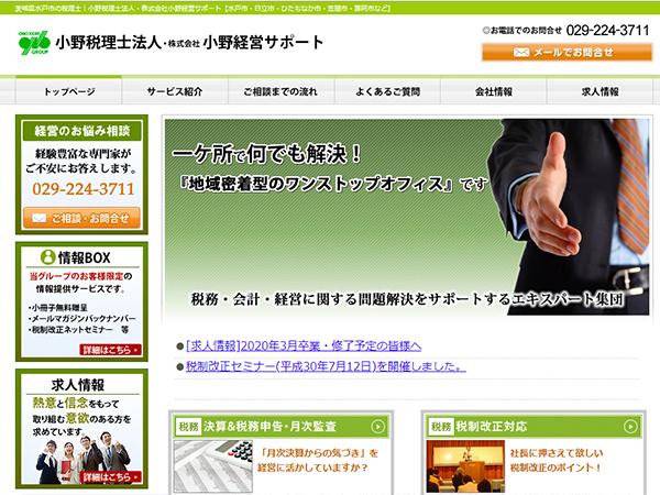 小野瀬・木下税理士法人