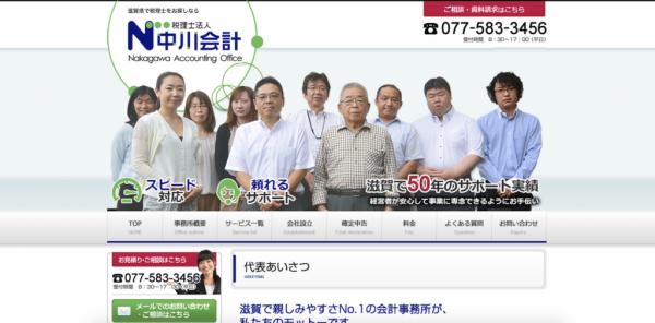 税理士法人中川会計