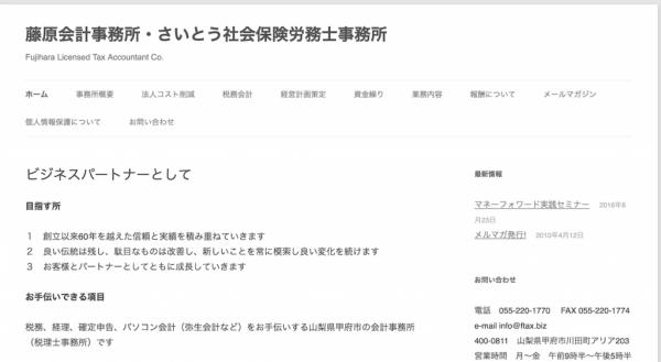藤原会計事務所・さいとう社会保険労務士事務所