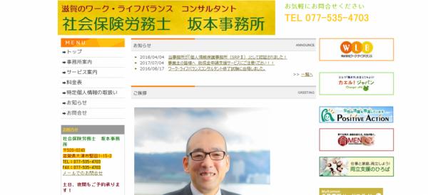 社会保険労務士坂本事務所
