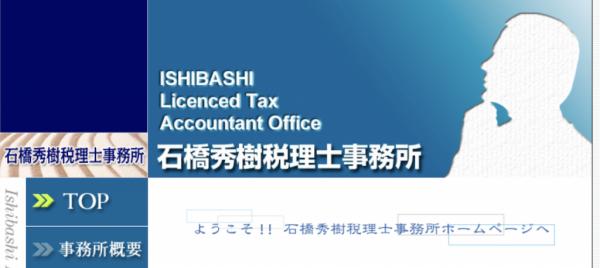石橋秀樹税理士事務所