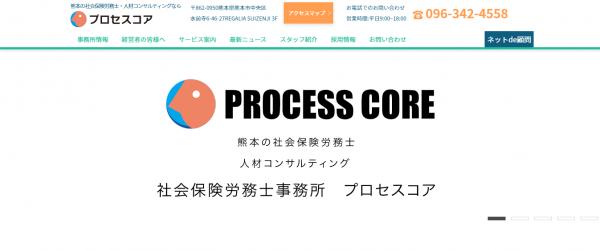 社会保険労務士事務所プロセスコア