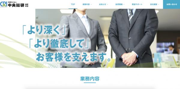 税理士法人 中央総研(滋賀本部)