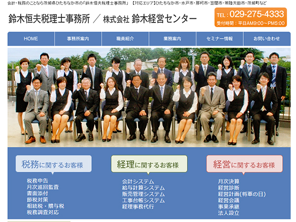 株式会社 鈴木経営センター