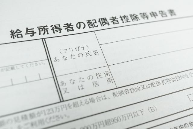 給与所得者の配偶者特別控除申告書