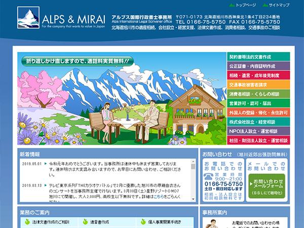 アルプス国際行政書士事務所