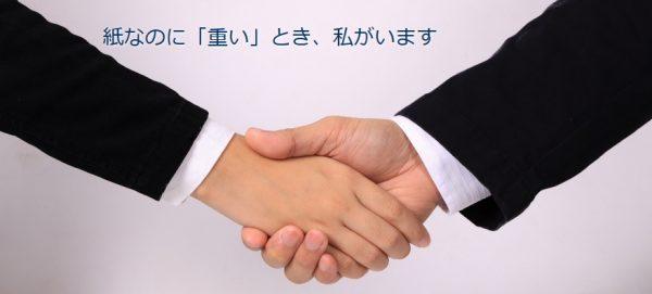 藤原行政書士事務所