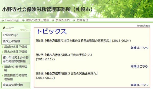 小野寺社会保険労務管理事務所